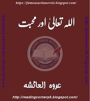 Allah Tahala aur mohabbat article pdf by Urwatul Ayesha