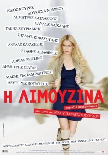 Η Λιμουζίνα (2014) ταινιες online seires oipeirates greek subs