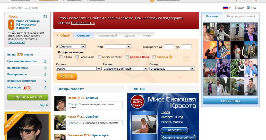 Знакомств моя сайт вход знакомства.ру страница