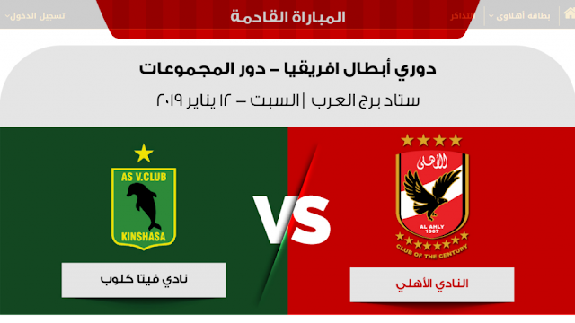 يلا شوت الجديد مشاهدة مباراة الأهلي وفيتا كلوب بث مباشر Vita Club vs Al Ahly في دوري أبطال أفريقيا 2019