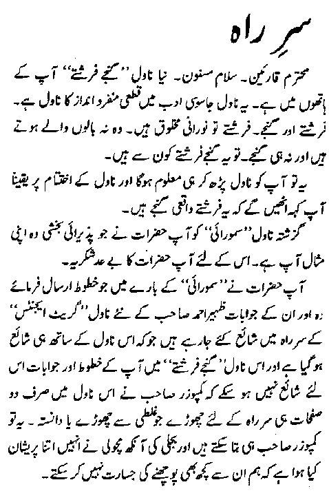 mran Series Urdu Novel
