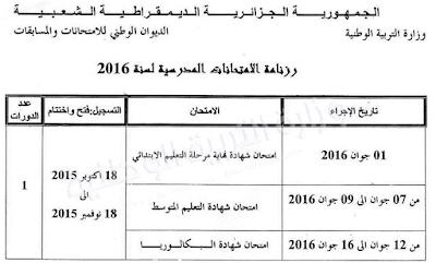 تحديد وقت الإمتحانات المدرسية لسنة 2016
