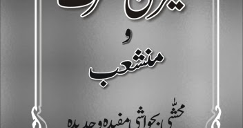 Mizanul Sarf O Munsha'ib Urdu میزان الصرف و منشعب اردو