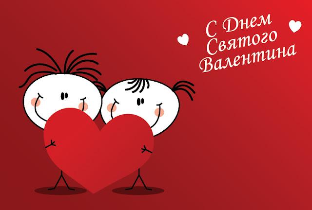 с днем святого валентина - поздравления ко дню святого валентина