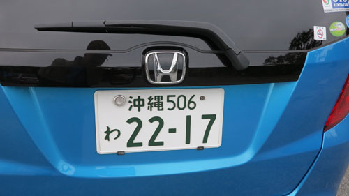 Japanese Car Number Plates - hire car