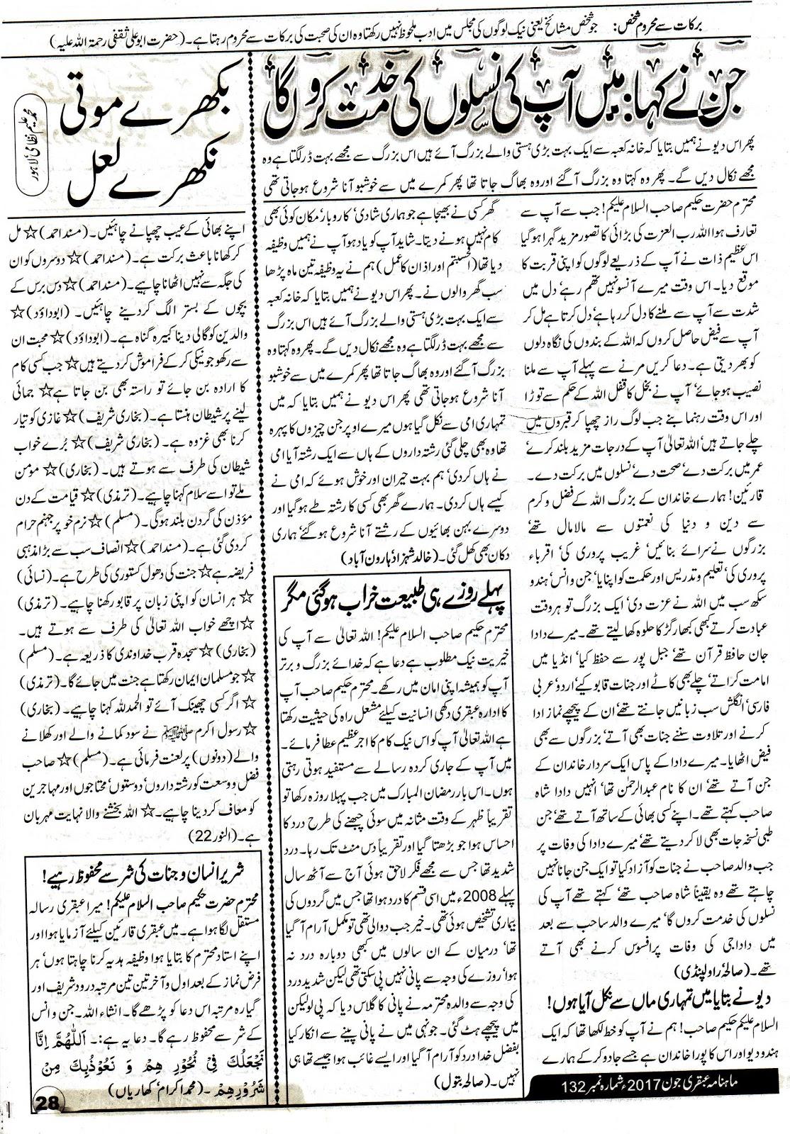 Page 28 Ubqari Magazine June 2017