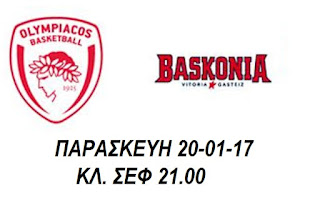 Οι κριτές του αγώνα Ολυμπιακός Μπασκόνια σήμερα στο ΣΕΦ (21.00)