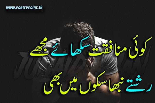 """Urdu Aqwal e zareen"""" Koi munafket sikhae de mujhe // urdu quotes// Awqal e zareen sms // Deep words"""