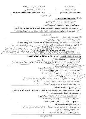 امتحانات اللغة العربية الصف الثالث الاعدادى ، الامتحانات مجمعة من جميع محافظات مصر