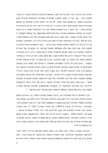 קריאת חוקרים ומרצים למשפט פלילי לשחרור גב' לורי שם טוב ממעצרה הנמשך למעלה משנתיים 14.3.19
