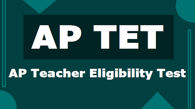 ap tet 2018,aptet 2018,ap tet exam date,last date for ap tet online application form,ap tet hall tickets,ap tet preliminary final answer key,ap tet final results,ap tet website: aptet.apcfss.in