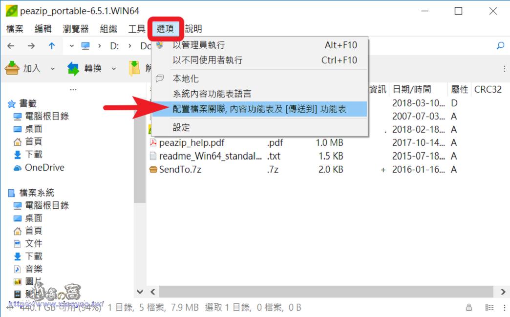 PeaZip 免費檔案壓縮軟體