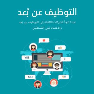 3-التوظيف عن بعد . لـ فاطمة احمد