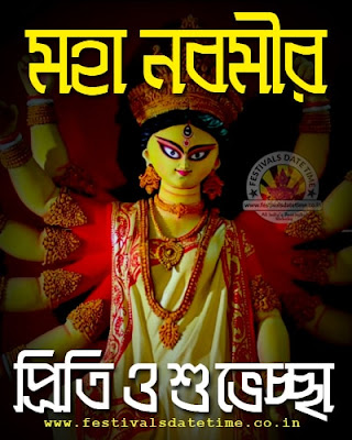 Maha Navami Bengali Wallpaper Download, Subho Maha Navami Durga Puja Wallpaper