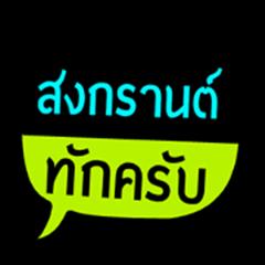 My name is Songkran (V.111)...