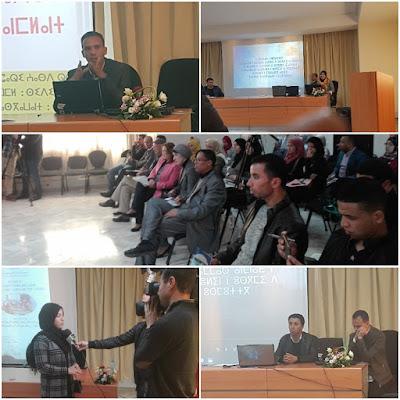 يوم دراسي حول '' تدريس اللغة الأمازيغية بالمنظومة التربوية المغربية في ضوء التجارب والمستجدات البيداغوجية والأكاديمية '' بالمعهد الملكي للثافة الأمازيغية بالرباط