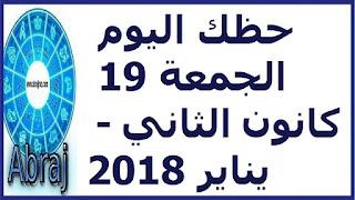 حظك اليوم الجمعة 19 كانون الثاني - يناير 2018