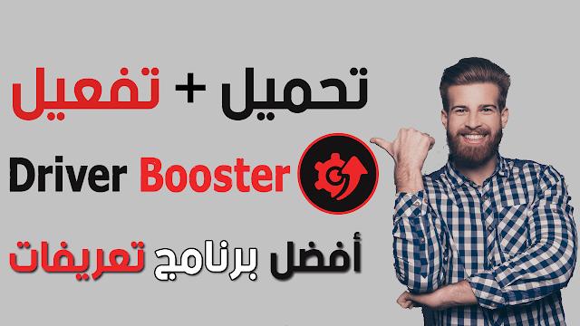 تحميل + تفعيل Driver Booster 5 أخر أصدار كامل مدي الحياه | أقوي برنامج تعريفات
