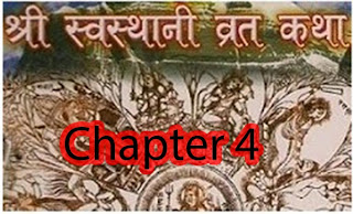 Shree Swasthani Brata Katha Chapter 4