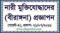 নারী মুক্তিযোদ্ধাদের (বীরাঙ্গনা) প্রজ্ঞাপন(গেজেট)-৪: