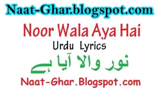 noor wala AAya hai