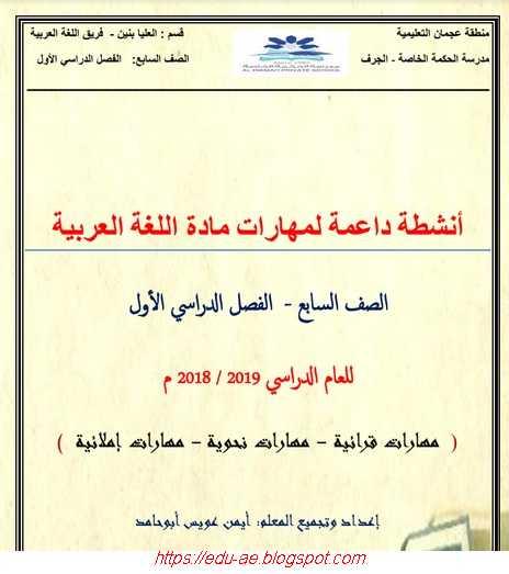 مذكرة لغة عربية للصف السابع فصل اول - تعليم الامارات