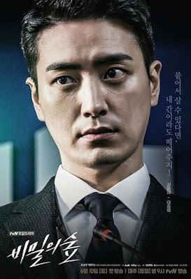 秘密森林-線上看-戲劇簡介-人物介紹-tvN