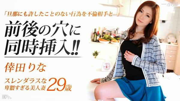 1PONDO 051915_082 Rina Kouda HD UNCEN