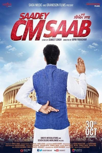 Saadey CM Saab 2016 full movie