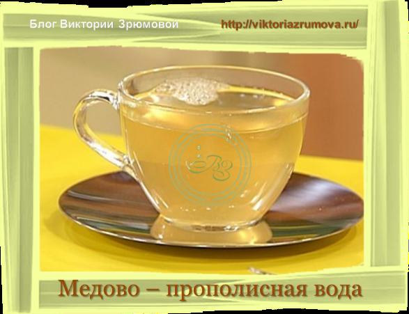 медово-прополисная вода - начало Здоровой жизни