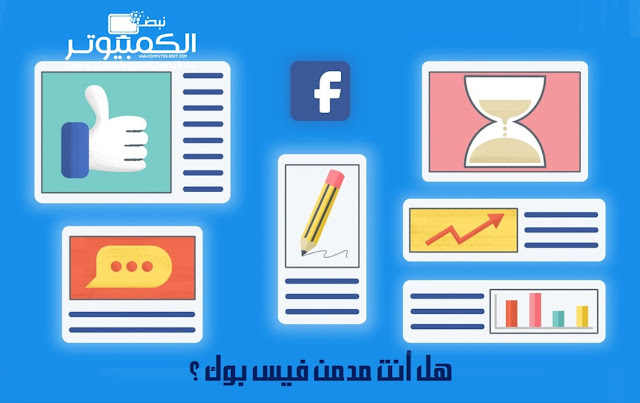 هل أنت مدمن فيس بوك ؟