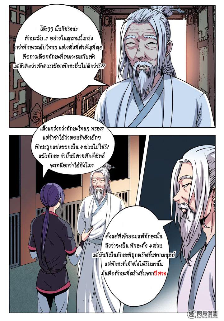 Bailian Chengshen - หน้า 12