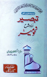 Tabseer Uradu Sharh Nahomeer Urdu PDF Book Free Download