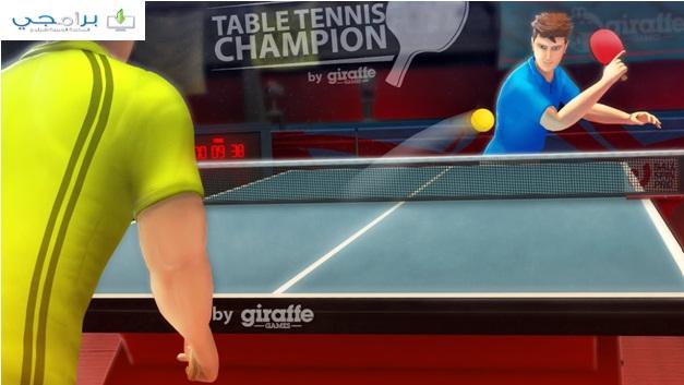 تحميل لعبة تنس الطاولة بنج بونج ping pong للكمبيوتر والموبايل الاندرويد برابط مباشر ميديا فاير