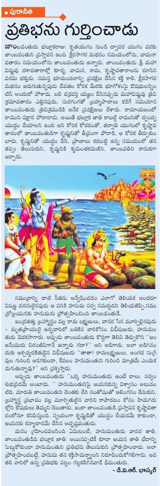 శ్రీ హనుమచరిత్ర |  Hanuman Charitra | GRANTHANIDHI | MOHANPUBLICATIONS | bhaktipustakalu