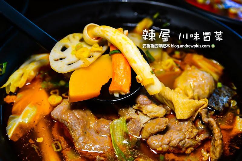 辣屋 川味冒菜-華翠橋下親民價格,食材多樣的板橋麻辣小火鍋涼麵