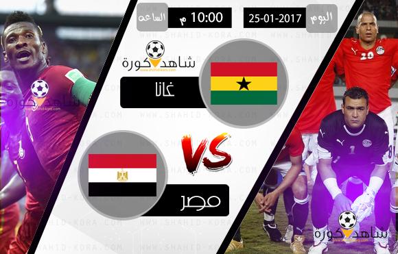 نتيجة مباراة مصر وغانا اليوم بتاريخ 25-01-2017 كأس الأمم الأفريقية