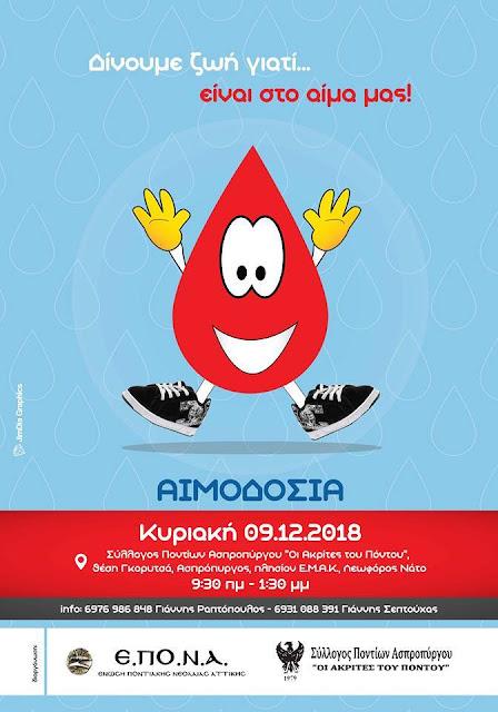 """Εθελοντική αιμοδοσία πραγματοποιούν """"Οι Ακρίτες του Πόντου"""" στον Ασπρόπυργο"""