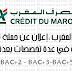 مصرف المغرب :إعلان عن حملة توظيف جديدة في عدة تخصصات بعدة مدن BAC+2-BAC+3-BAC+4