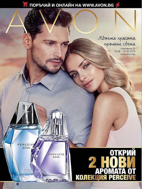 Avon промо брошура-каталог №12 от 16.08 - 05.09