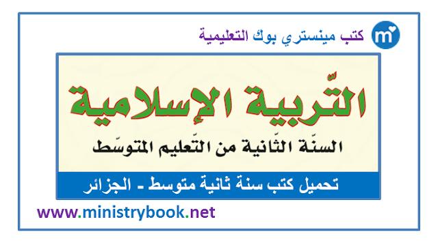 كتاب التربية الاسلامية سنة ثانية متوسط 2020-2021-2022-2023-2024