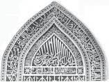 Tulisan Kaligrafi Nisan Makam Ratu Samudera Pasai, Nahrasiyah