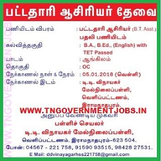 d-d-vinayagar-hr-sec-school-velipattinam-ramanathapuram-teacher-post-recruitment-tngovernmentjobs