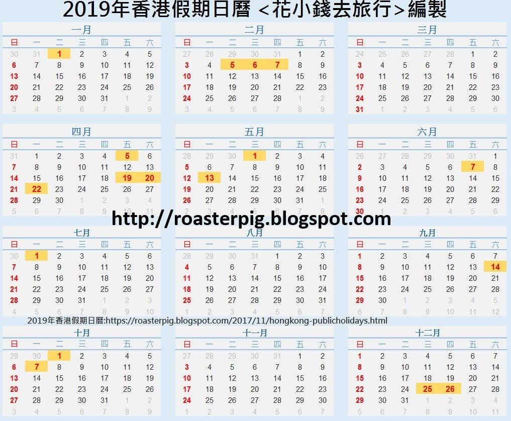2019年香港假期日曆+請假攻略(2018年5月更新) - 花小錢去旅行