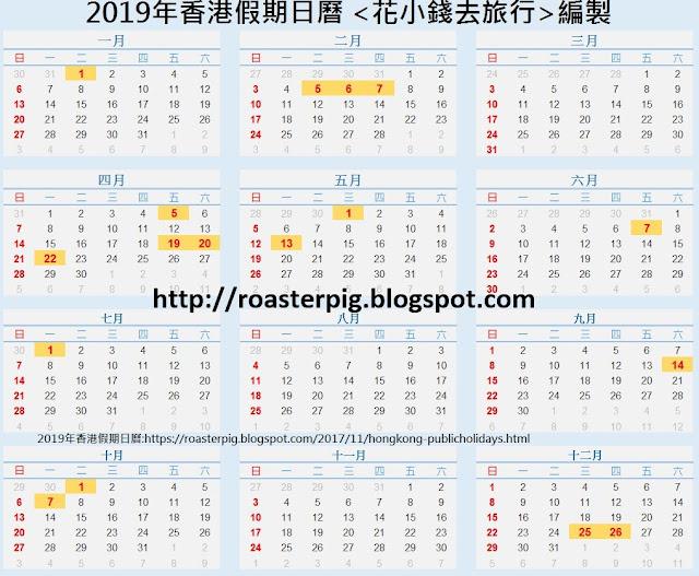 2019香港祝日のカレンダーです