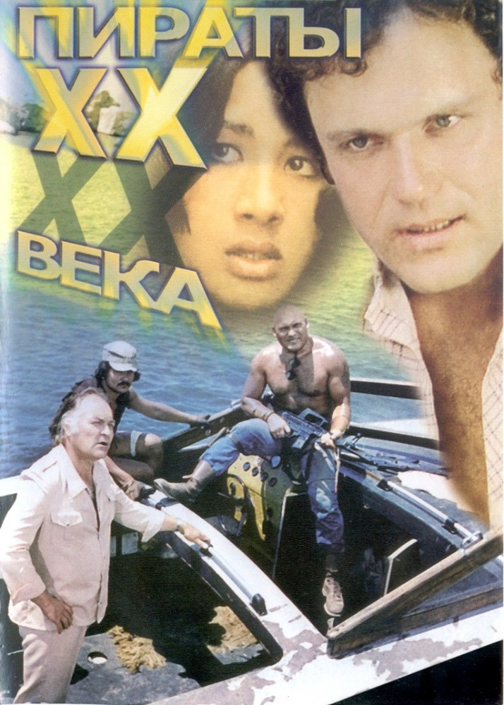 «Пассажирка Фильм 2009 Актеры» — 2001