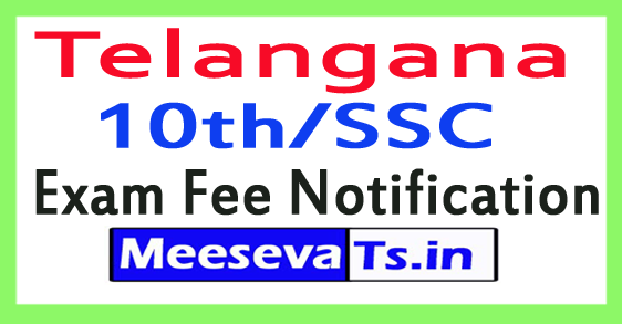 TS 10th/SSC Exam Fee Notification March 2018
