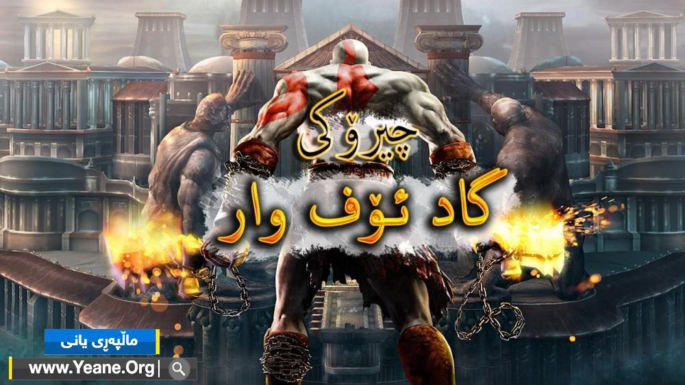 چیرۆکی یاری : گاد ئۆف وار- بەشی ١ – Chiroky Yary God Of War