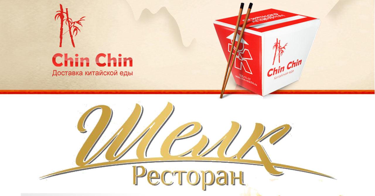ООО «Родник», Доставка китайской еды «Chin Chin», ресторан «Шелк», г. Челябинск