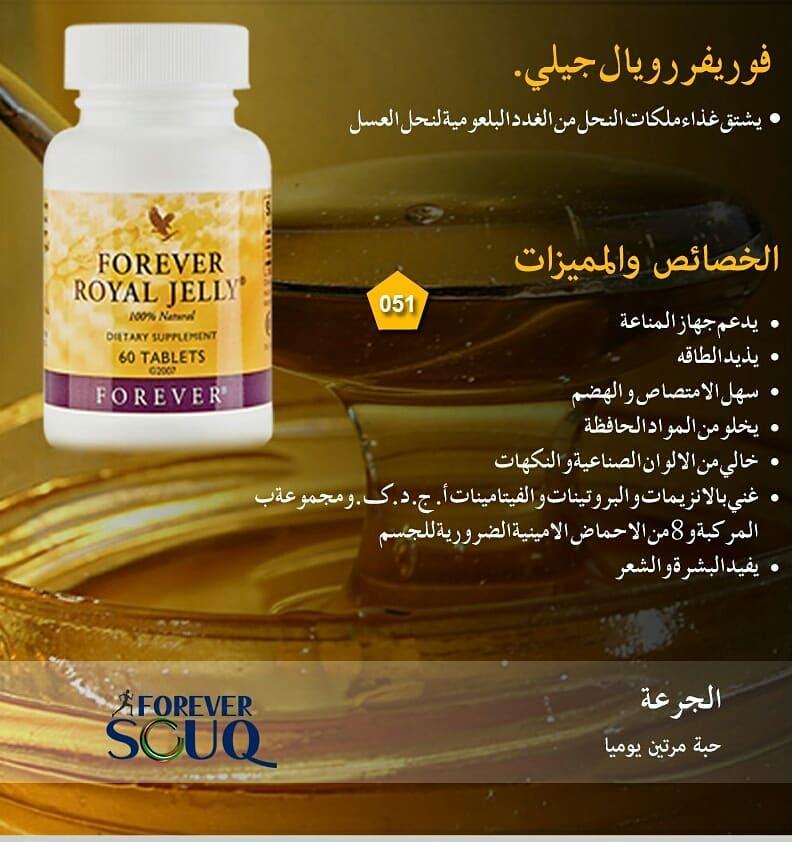 تطهير طفح الكيل الغاء القفل فوائد حبوب غذاء ملكات النحل للرجال Sjvbca Org